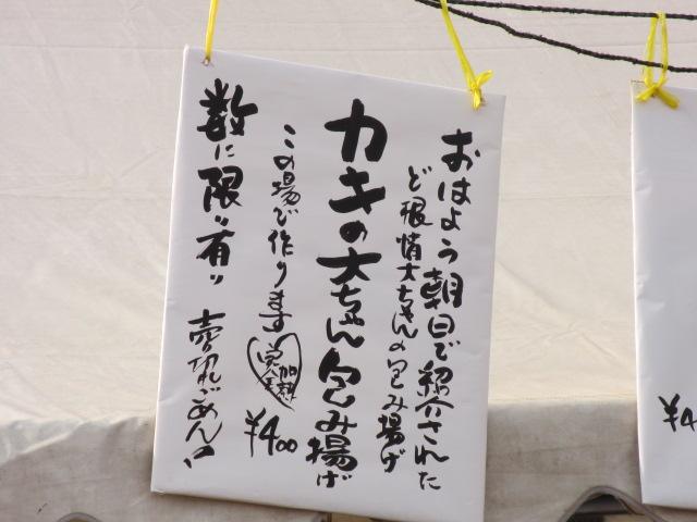 相生 牡蠣祭り19