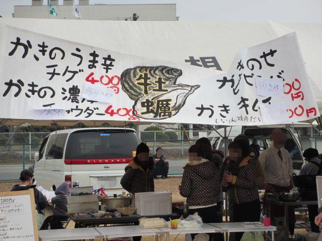 相生 牡蠣祭27