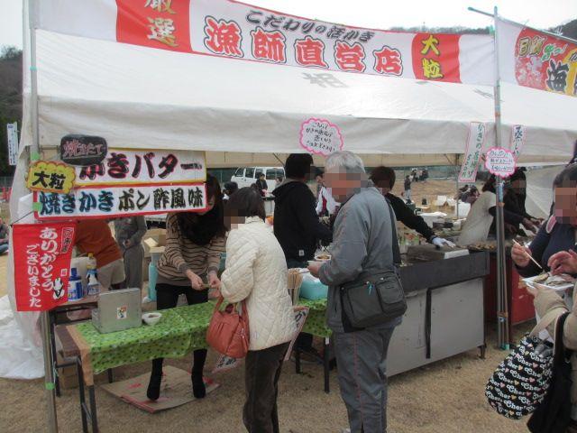 相生 牡蠣祭30