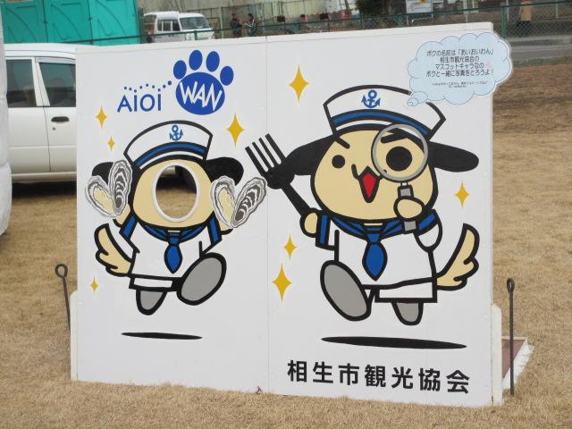 相生 牡蠣祭36