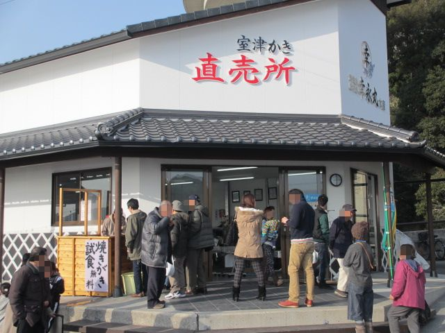 室津2013 幸永丸水産