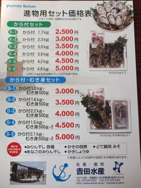 室津2013 吉田水産4