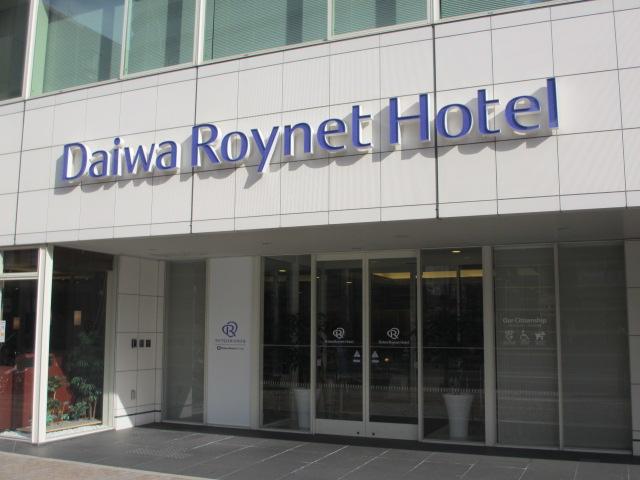 広島観光と宮島かき祭りの旅 ダイワロイネットホテル