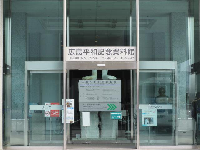 広島観光と宮島かき祭りの旅 広島平和記念資料館