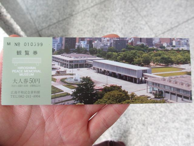 広島観光 記念資料館チケット