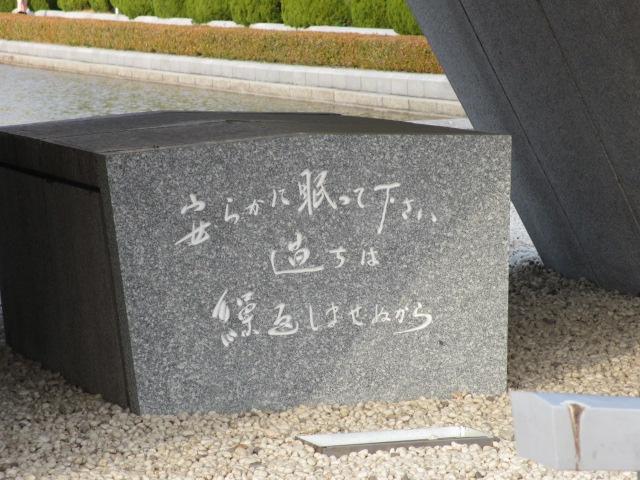 広島観光 献花台石碑