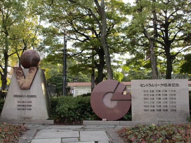 広島観光 カープ記念碑1