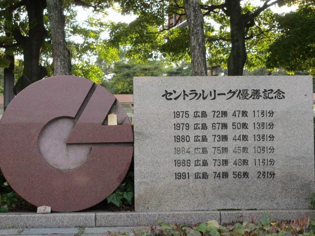 広島観光 カープ記念碑2