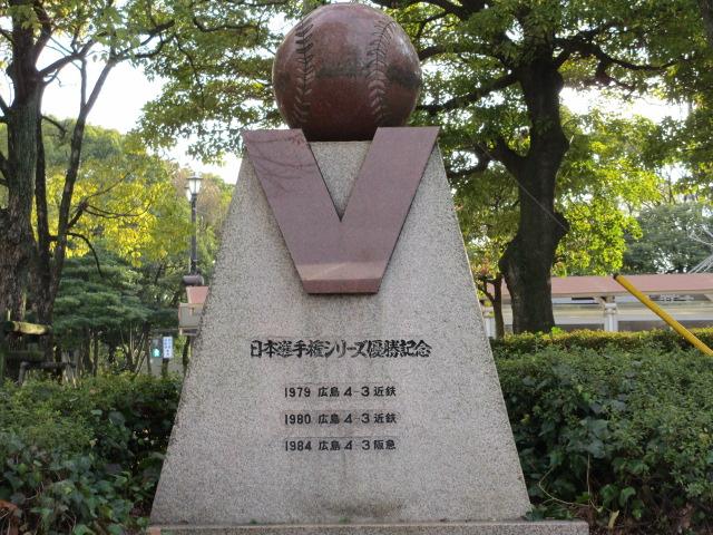 広島観光 カープ記念碑3