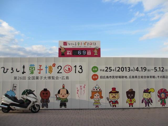 広島観光と宮島かき祭りの旅 旧広島市民球場跡地