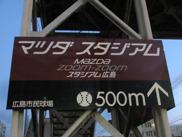 広島観光 マツダスタジアム1