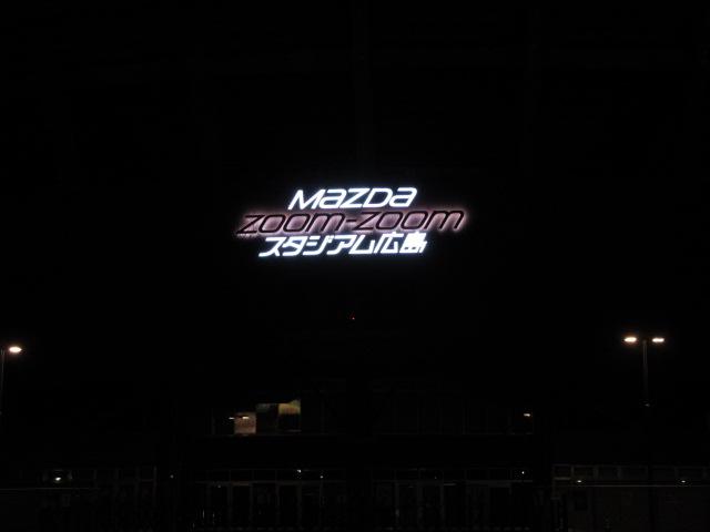 広島観光 マツダスタジアム3
