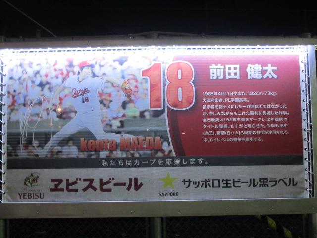 広島観光 マツダスタジアム5