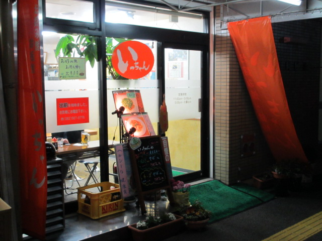 広島観光と宮島かき祭りの旅 いっちゃん1