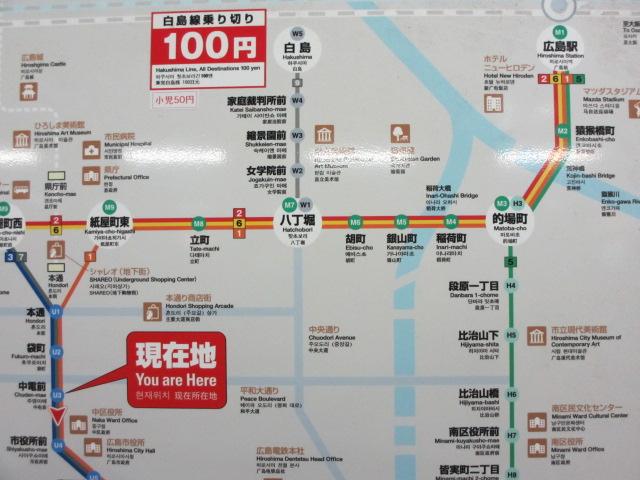 広島観光 中電前駅