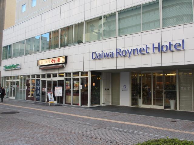 広島観光 ダイワロイネットホテル1