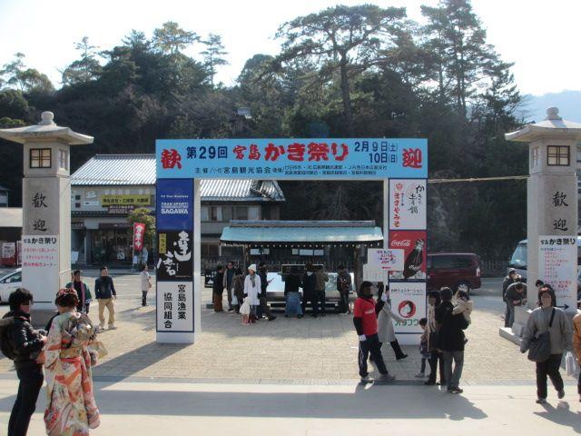 広島観光と宮島かき祭りの旅 宮島かき祭り