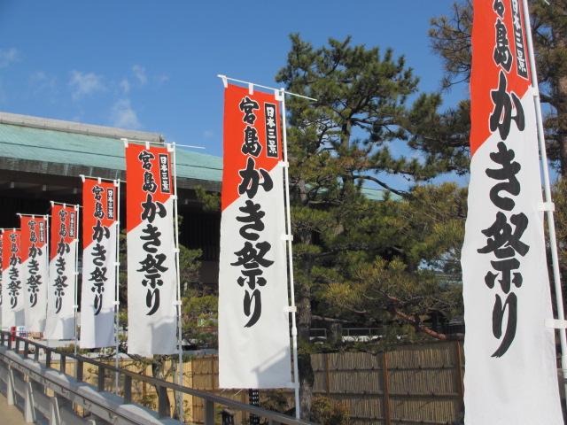 宮島かき祭り9