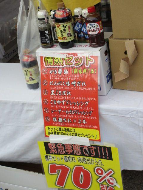 宮島かき祭り34