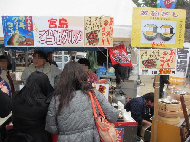 宮島かき祭り35