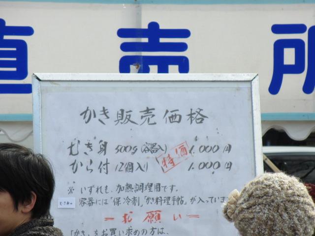 宮島かき祭り20