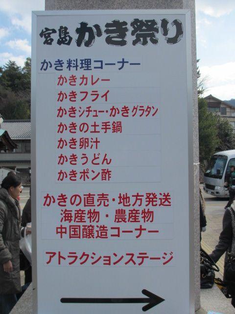 宮島かき祭り15