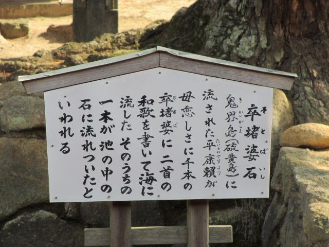 厳島神社23