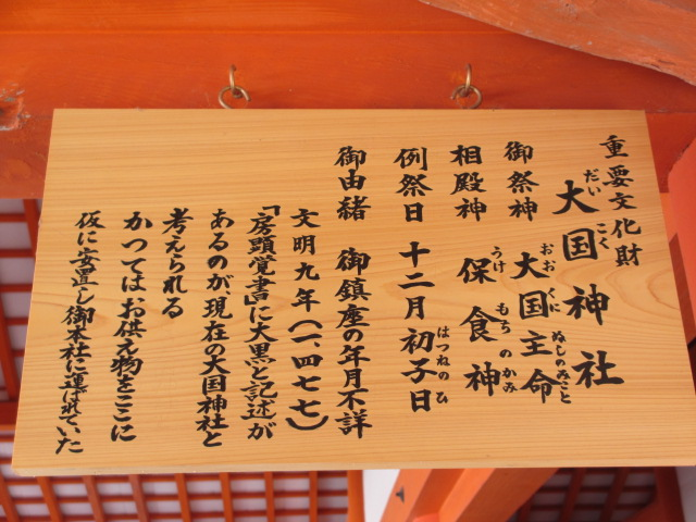 厳島神社36