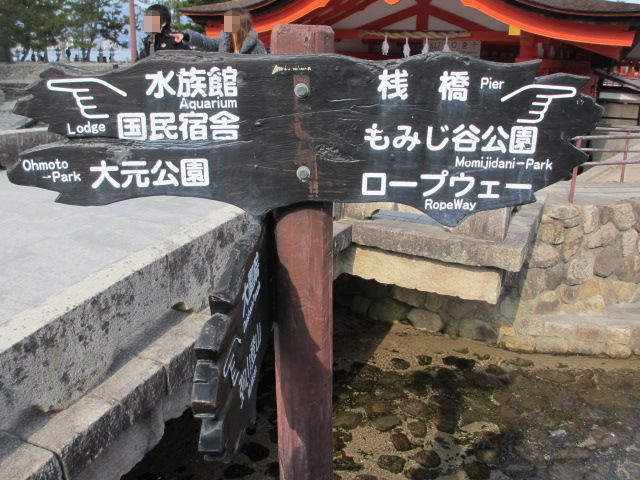 厳島神社 五重塔へ1