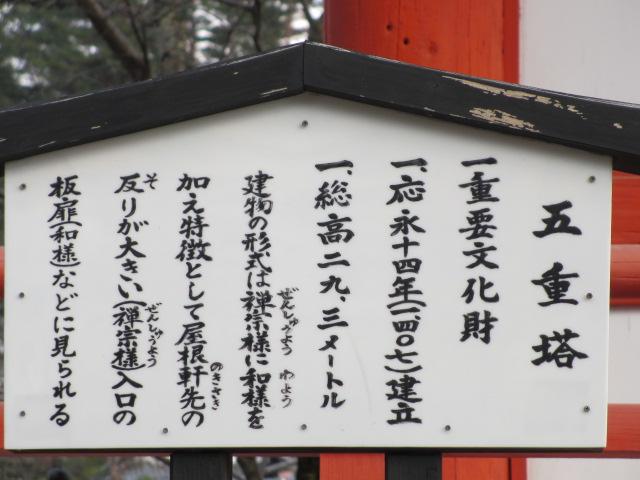 厳島神社 五重塔2