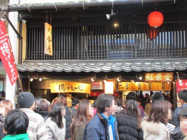 厳島神社 表参道商店街(紅葉堂 弐番屋1)