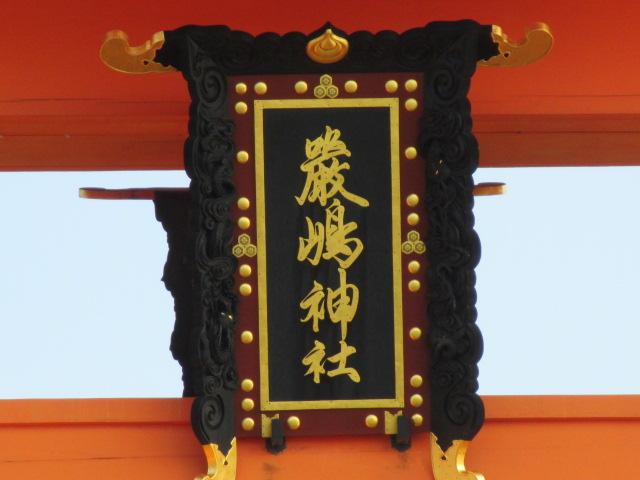 厳島神社 大鳥居3