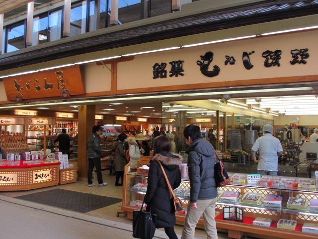 厳島神社 表参道商店街(だいこん屋1)