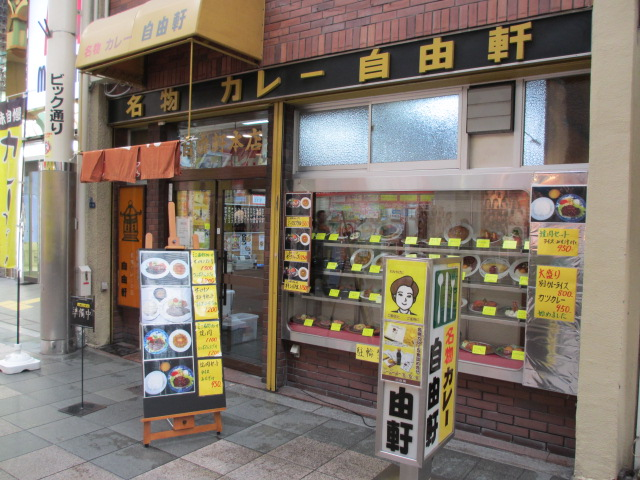 大阪難波 自由軒 難波本店