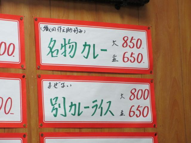大阪難波 自由軒 難波本店 店内のメニュー2