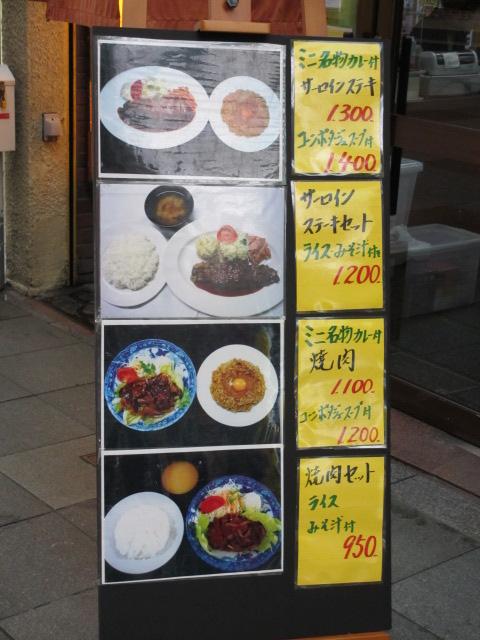 大阪難波 自由軒 難波本店 看板