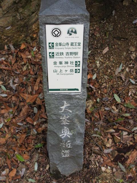 吉野水分神社~義経の隠れ塔2