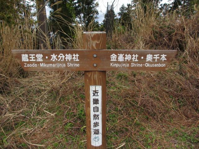 吉野水分神社~義経の隠れ塔3