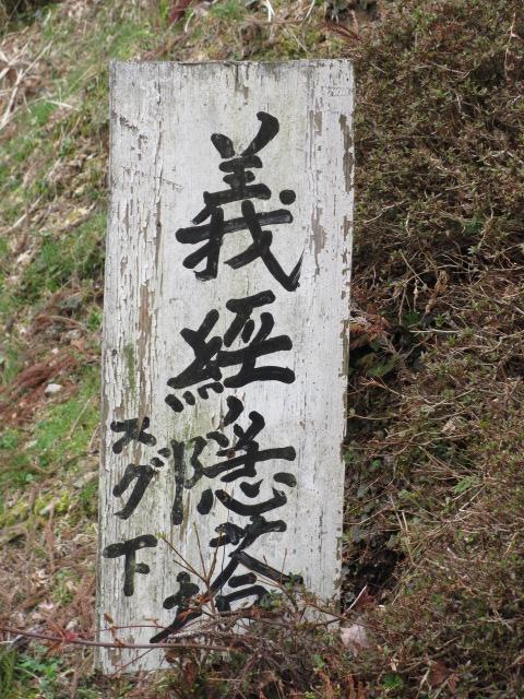 吉野水分神社~義経の隠れ塔(義経の隠れ塔)