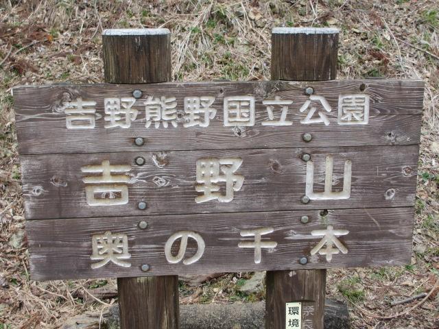 義経の隠れ塔~西行庵(奥千本)4