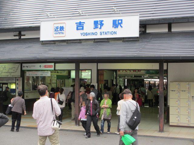 近鉄吉野駅6
