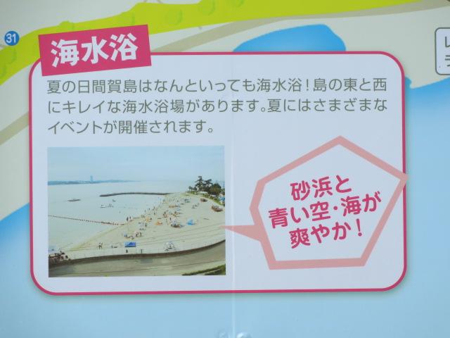 日間賀島の散策MAP3