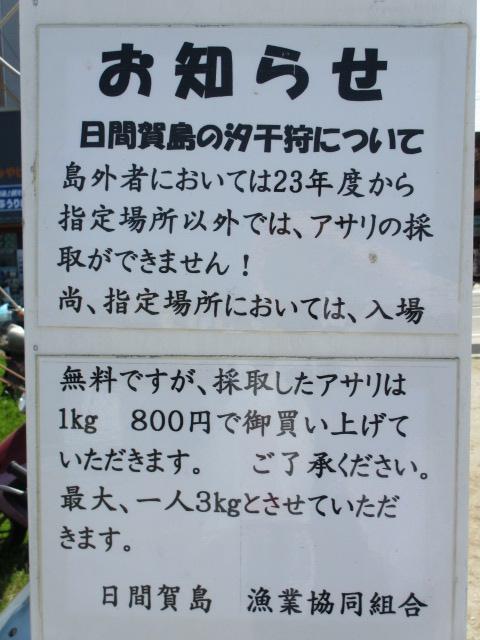 日間賀島の散策14