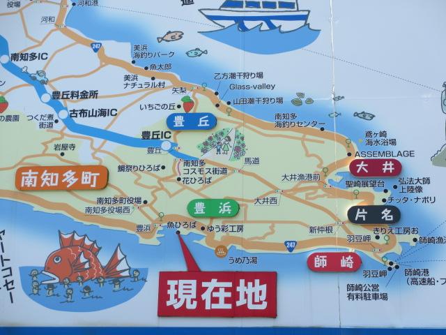 南知多 潮風マップ2