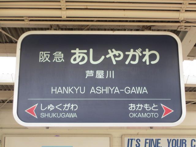 六甲山2012春(その1 芦屋川駅~風吹岩編) 芦屋川駅