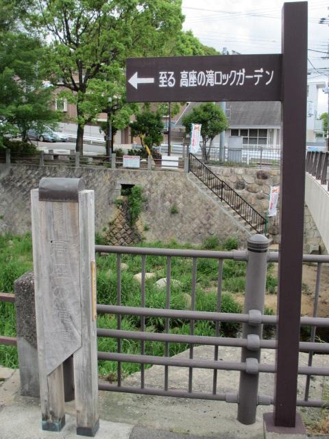 六甲山2012春(その1 芦屋川駅~風吹岩編) 高座の滝まで1