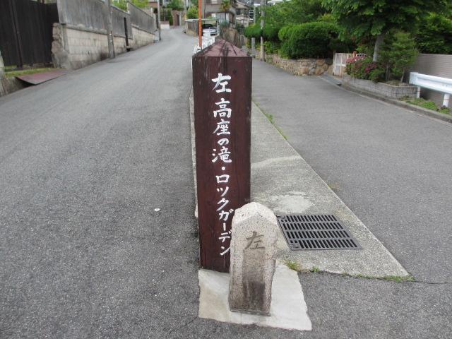 六甲山2012春(その1 芦屋川駅~風吹岩編) 高座の滝まで4
