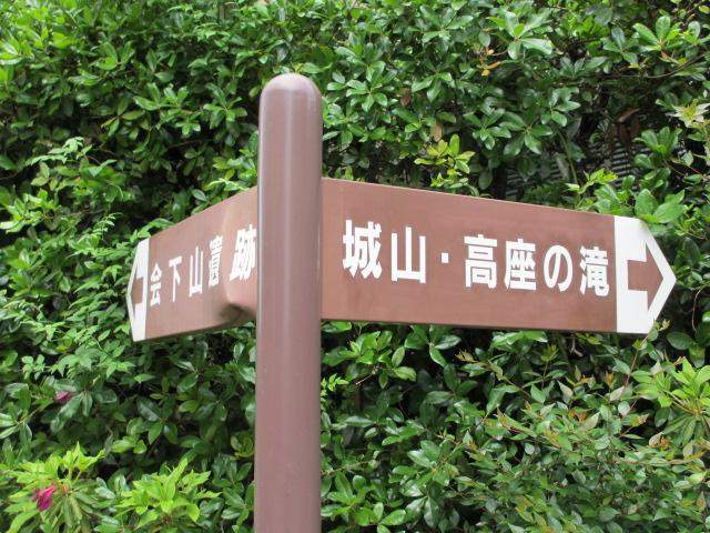 六甲山2012春(その1 芦屋川駅~風吹岩編) 高座の滝まで5