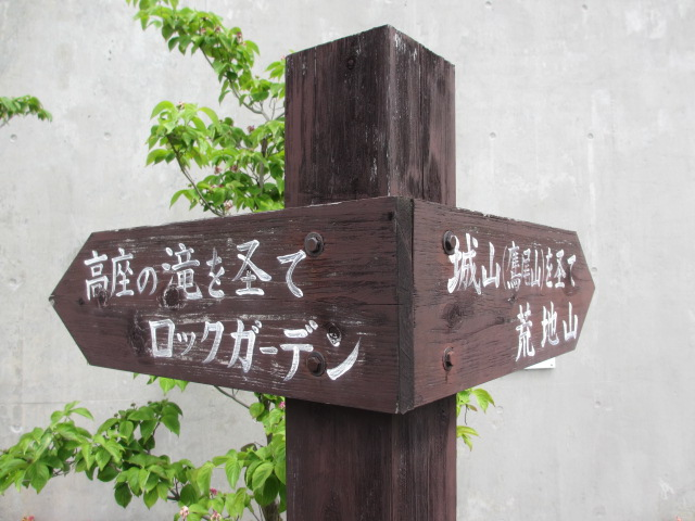 六甲山2012春(その1 芦屋川駅~風吹岩編) 高座の滝まで6