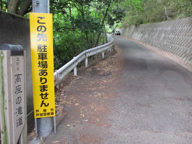六甲山2012春(その1 芦屋川駅~風吹岩編) 高座の滝まで8
